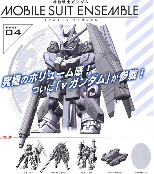 Gundam Mobile Suit Ensemble 04
