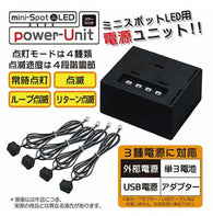 Hobby Base Mini Spot LED Power Unit