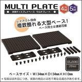 (PO) Hobby Base Multi Plate (Black) PPC-K19BK