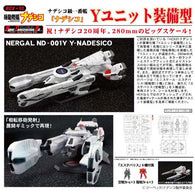 (PO) Hyper Construction Kit Nadesico Class 1st Ship Y-Unit Equipped Type (12)