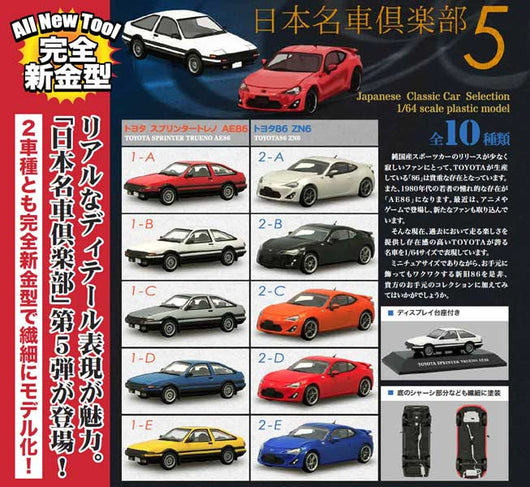 (PO) Japanese Classic Car Selection Vol. 5 (4)