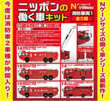 (PO) Japanese Work Car Kit Fire Engine 1 (9)