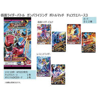 (PO) Kamen Rider Battle Ganbarizing Chocolate Wafer 3 (4)
