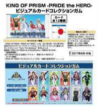 King of Prism -PRIDE the HERO- Visual Card Collection Gum