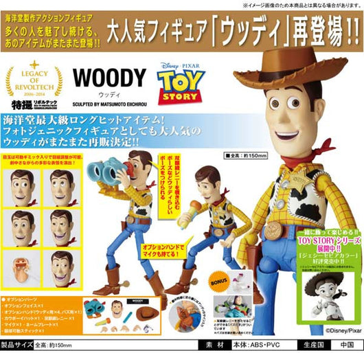 (PO) Legacy Of Revoltech Toy Story - Woody (Re-issue) (7)