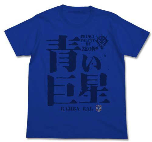(PO) MS Gundam: The Blue Nova T-shirt (9)