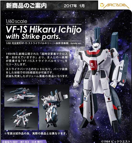 Macross Perfect Trance VF-1S Strike Valkyrie Ichijyo Hikaru Model Movie Ver.