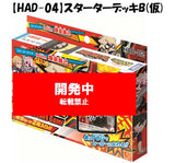 My Hero Academia Tag Card Game Starter Deck B HAD-04