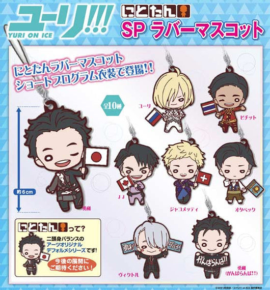 Nitotan Yuri! on Ice SP Rubber Mascot