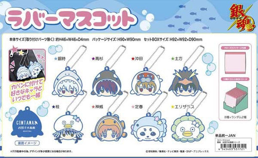 (PO) Rubber Mascot Gintama Odango Aquarium Series (7)