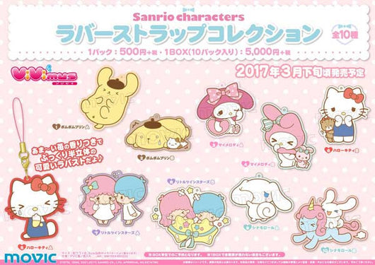(PO) Sanrio Characters ViVimus Rubber Strap Collection (3)