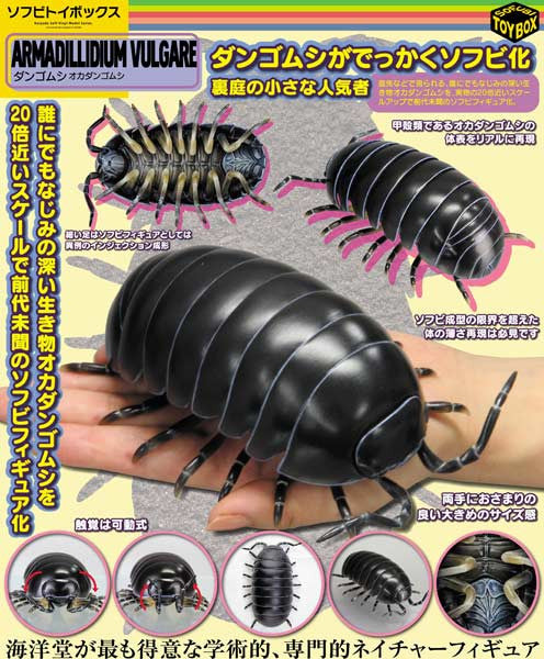 (PO) Soft Vinyl Toy Box 012A Armadillidium Vulgare (6)