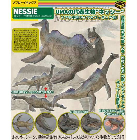 (PO) Soft Vinyl Toy Box 014 Nessie the Loch Ness Monster (8)