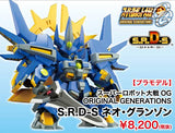 (PO) Super Robot Wars Original Generation S.R.D-S Neo Granzon (Re-issue) (9)