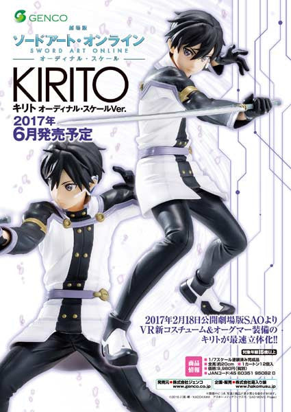 Sword Art Online The Movie -Ordinal Scale- Kirito Ordinal Scale Ver.
