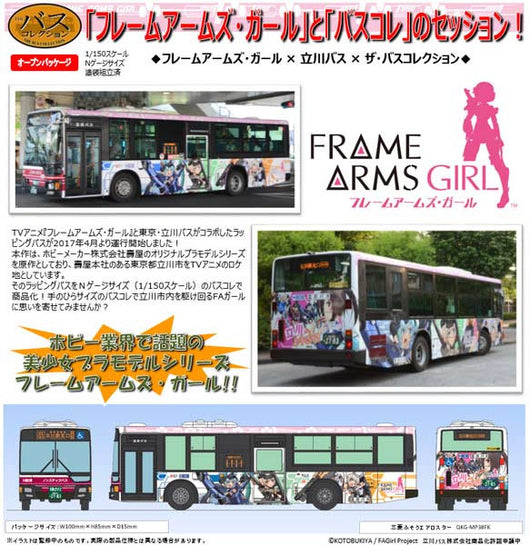 (PO) The Bus Collection (1:150) Tachikawa Bus Frame Arms Girl Wrap Bus (11)