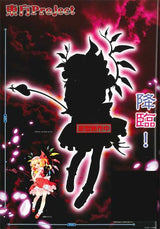Touhou Project PM Figure - Flandre Scarlet