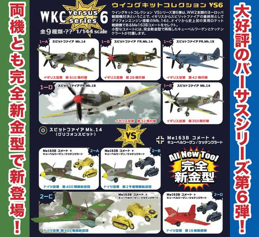 (PO) Wing Kit Collection VS6 (4)