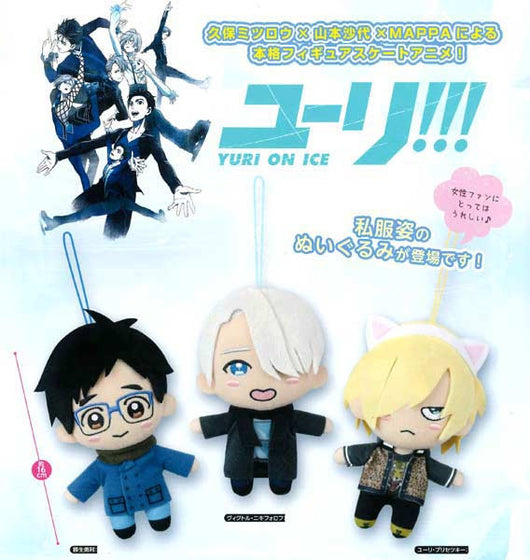 (PO) Yuri! on ICE Plush set (7)