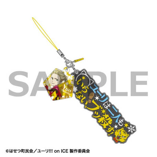 (PO) Yuri! on Ice Words Strap - Yuri Plisetsky (7)