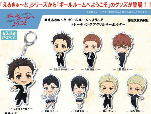 (PO) el cute Welcome to the Ballroom Trading Acrylic Key Chain (9)