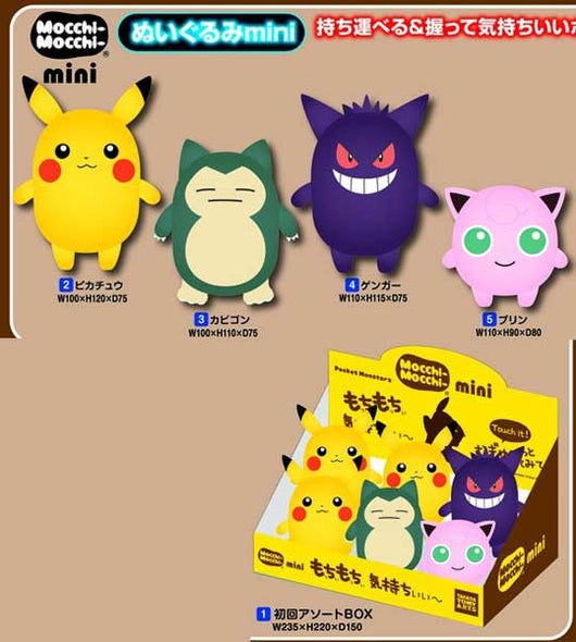 Pokemon Mocchi-Mocchi-mini Plush First Assorted Box