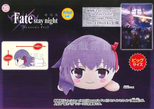 (PO) Fate/Stay Night (Heaven's Feel) MEJ Nesoberi Plush - Sakura Matou (12)