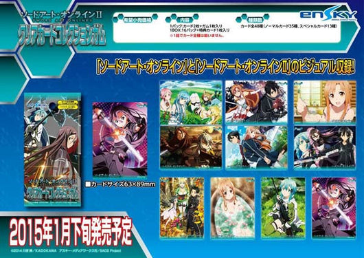 Sword Art Online II Clear Card Collection Gum