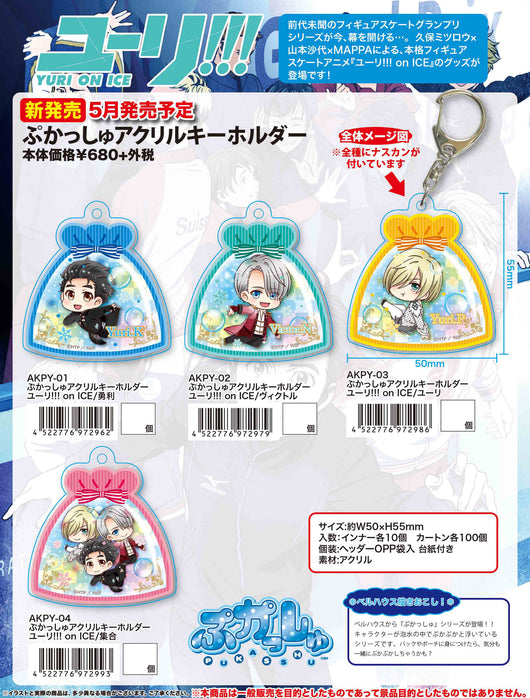 (PO) Yuri! on Ice Pukasshu Acrylic Key Chain (5)
