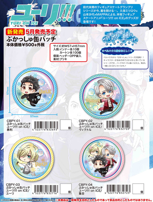 (PO) Yuri! on Ice Pukasshu Can Badge (5)