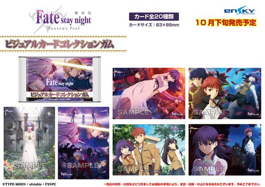 Fate/stay night -Heaven's Feel- Visual Card Collection Gum
