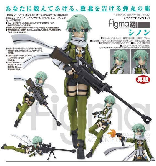 figma 241 Sword Art Online II - Sinon (Re-issue)