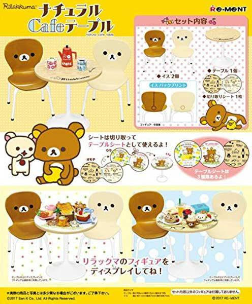 Rilakkuma Natural Café Table