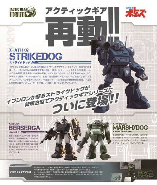 (PO) Actic Gear Armored Trooper Votoms AG-V18 AT Chronicles I Kumen no Houka (6)