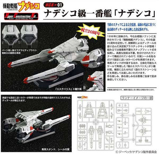 (PO) Hyper Construction Kit Martian Successor Nadesico - Nadesico Class 1st Ship Nadesico (4)