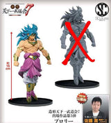 Dragonball Z Sculture Colosseum 7 Vol.3 - Broly