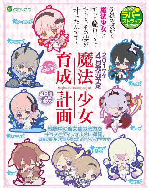 Genco Rubber Strap Collection Magical Girl Raising Project