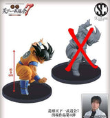 Dragonball Z Sculture Colosseum 7 Vol.4 - Son Goku