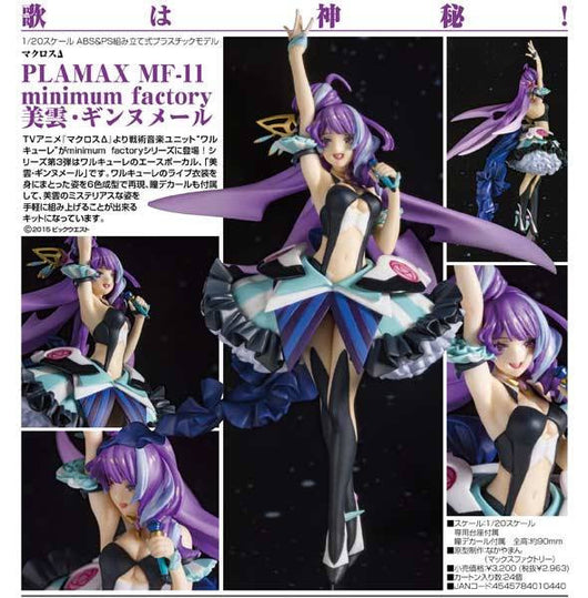 (PO) Macross Delta PLAMAX MF-11 minimum factory Mikumo Guynemer (5)