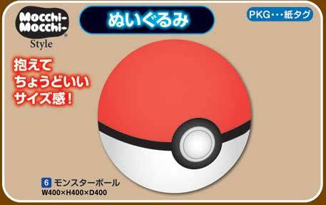 Pokemon Mocchi-Mocchi-Style Plush BIG Poke Ball