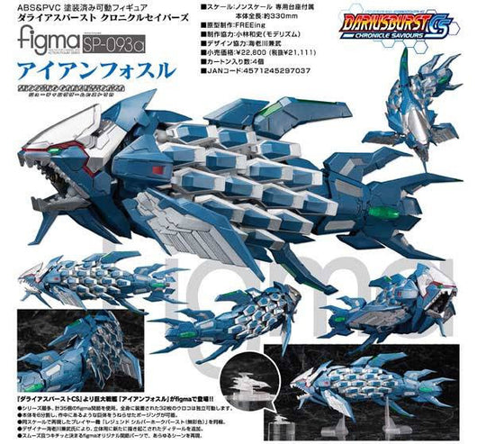 (PO) figma SP-093a Darius Burst Chronicle Saviours - Iron Fossil (8)