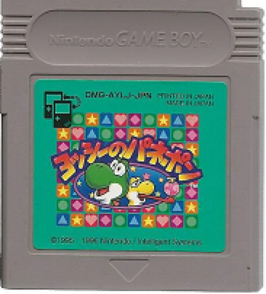 GB Yoshi no Panepon - DMG - AYLJ - JPN - IMPORT