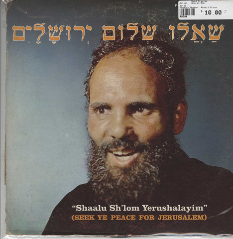 "Aharon Ron - ""Shaalu Sh'lom Yerushalayim"" (Seek Ye Peace For Jerusalem)"