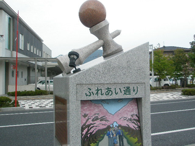 Hatsukaichi - Kendama Statue - What is Kendama Day? - Feature Image
