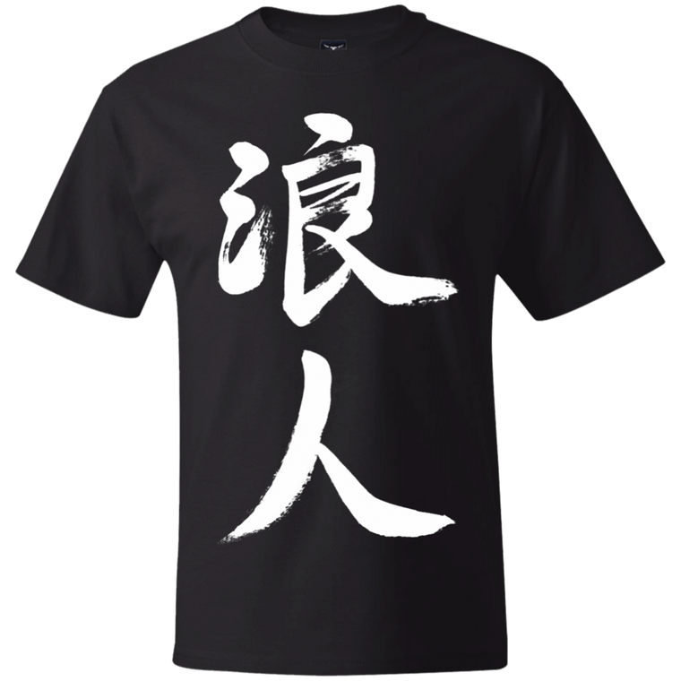 Ronin Kanji (White) T-Shirt - Martial Arts, Brazilian Jiujitsu, Karate, Muay Thai Shirts