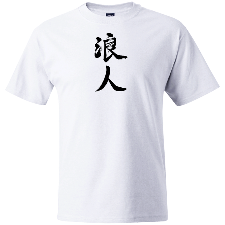 Ronin Kanji Under Gi T-Shirt - Martial Arts, Brazilian Jiujitsu, Karate, Muay Thai Shirts