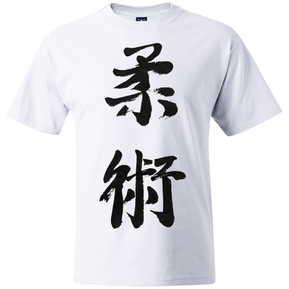 Brushwork Jujutsu / Jiu-jitsu Kanji (Black) T-Shirt - Martial Arts, Brazilian Jiujitsu, Karate, Muay Thai Shirts