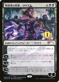 Liliana, Dreadhorde General (1st Place) [Planeswalker Event Promos] | Multizone: Comics And Games