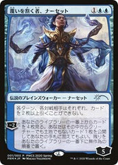 Narset, Parter of Veils (Top 50) [Planeswalker Event Promos] | Multizone: Comics And Games
