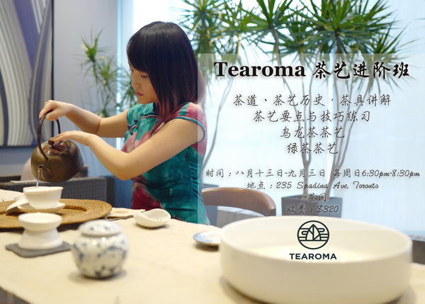 Advanced Tea Course-Chinese Tea Ceremony